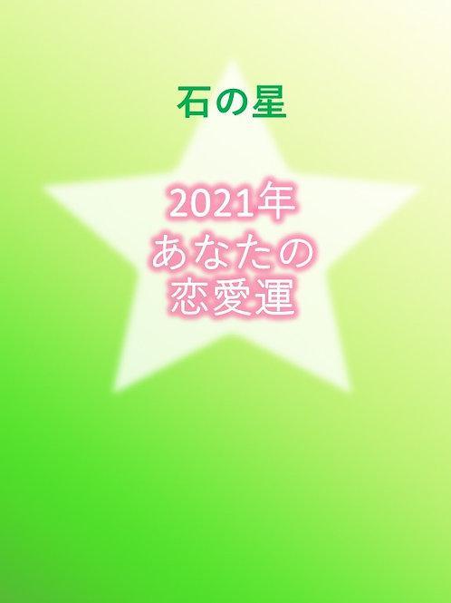 石の星の恋愛運2021