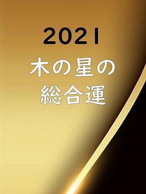 木の星の運勢2021