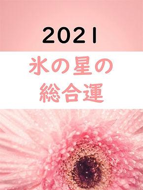 氷の星の運勢2021
