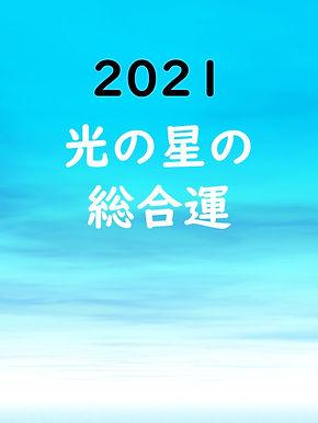 光の星の運勢2021