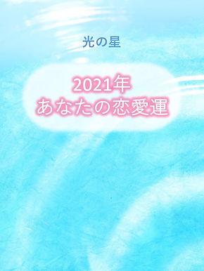 光の星の恋愛運2021