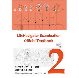 2級ライフナビゲーター資格講座_表紙.jpg