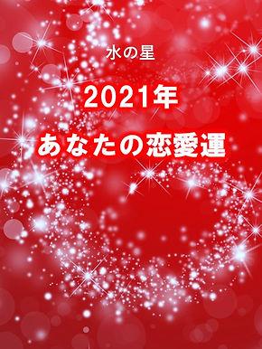 水の星の恋愛運2021