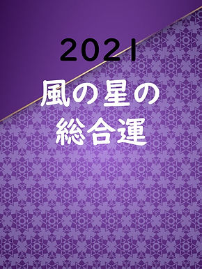 風の星の運勢2021
