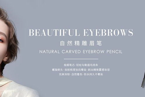 Natural Carved Eyebrow pencil