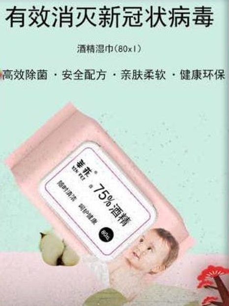 Xin Fei 莘菲 75%。alcohol tissue wipes
