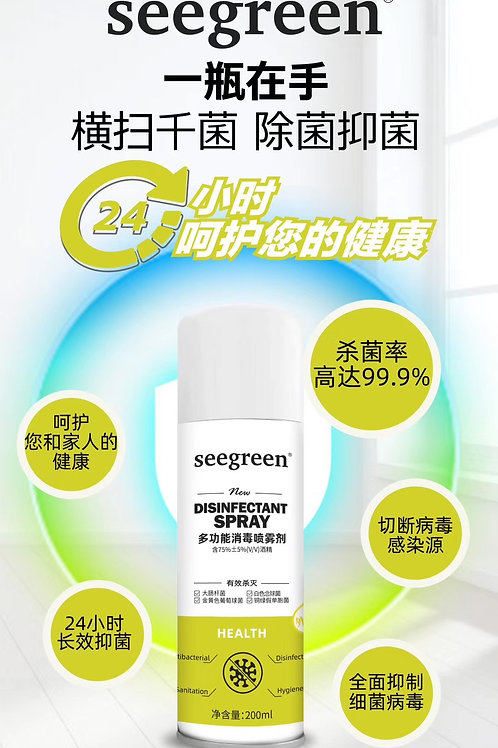 SEEGREEN Disinfectant Spray 消毒酒精喷雾剂
