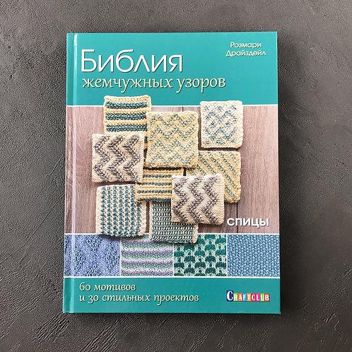 Библия жемчужных узоров спицами. 60 мотивов, 30 проектов