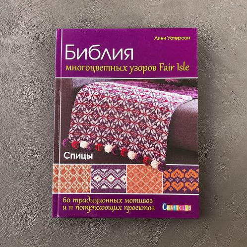 Библия многоцветных узоров спицами Fair Isle. 60 мотивов, 11 проектов