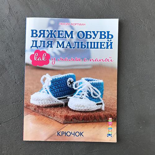 Вяжем обувь для малышей. Как у мамы с папой. Крючок