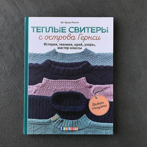 Теплые свитеры с острова Гернси. История, техники, крой, узоры, мастер-классы. В