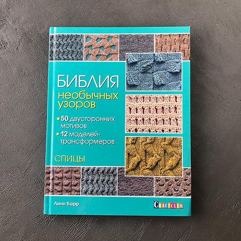 Библия необычных узоров спицами. 50 мотивов и 12 моделей трансформеров