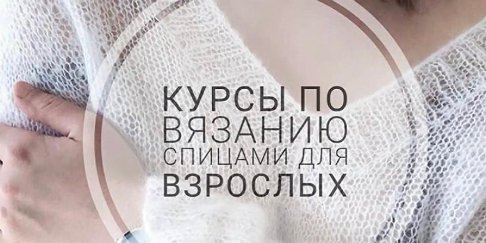 Курсы по вязанию спицами