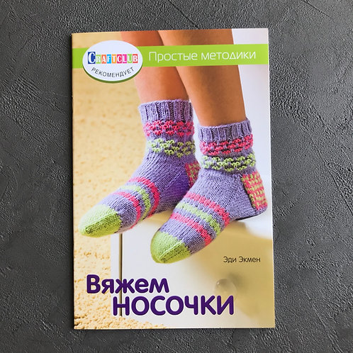 Вяжем носочки. Простые методики