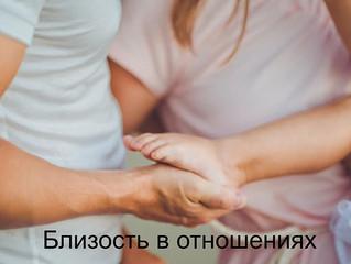 Близость в отношениях