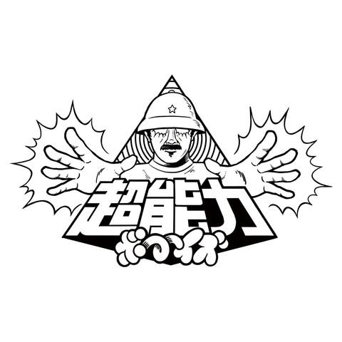 超能力ボーイズ Logo