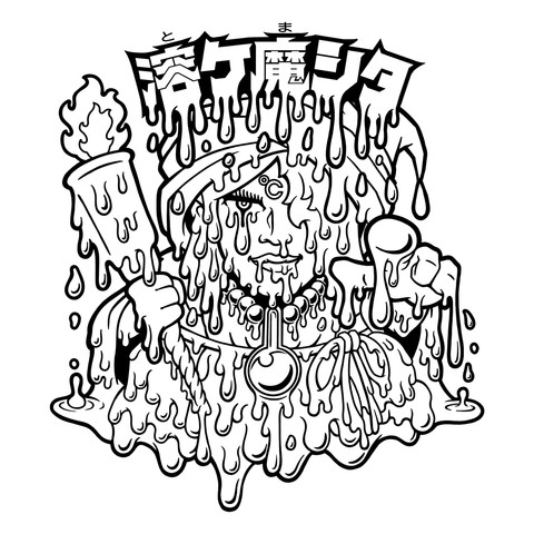 溶ケ魔シタ