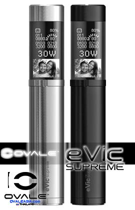 OVALE eVic Supreme บุหรี่ไฟฟ้า OVALE บุหรี่ไฟฟ้า eVic Supreme