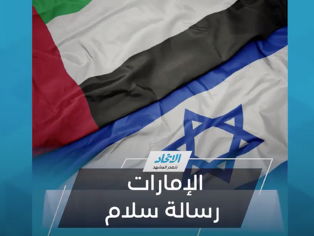 Investidores baseados em Israel e Dubai criam fundo de  tecnologia de              US $ 100 milhões