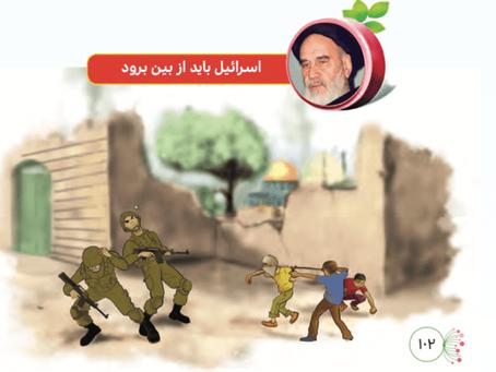 Relatório revela que livros didáticos iranianos estão fervilhando de                antissemitismo
