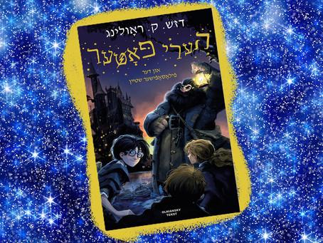 Livro do 'Harry Potter' foi traduzido para o idioma iídiche