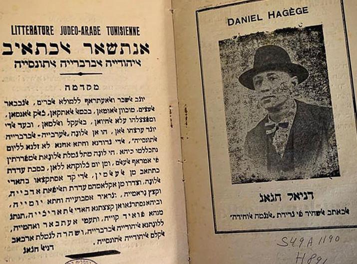 A história de Daniel Hagège: autor e documentador judaico-árabe da judiaria tunisiana