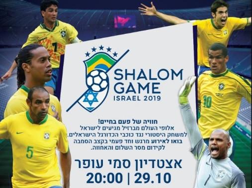 'Shalom Game' jogando pela paz - Amistoso entre Brasil x Israel será transmitido pela Fox Sports