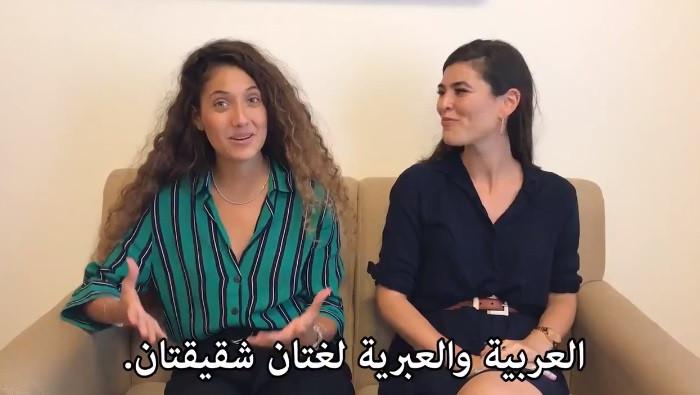 Um vídeo sobre as semelhanças entre hebraico e árabe se tornou viral nas redes sociais