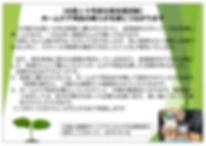 台風19号義援金2.jpg