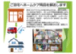 ホームケア用品郵送.jpg