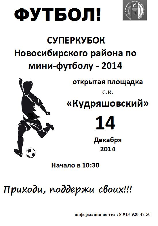 афиша мигни-футбол.png