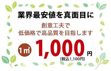 シロアリ駆除・対策の価格1000円平米