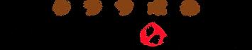 クラサポのシロアリ駆除ロゴ