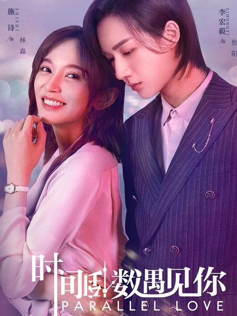 Parallel Love (2020)