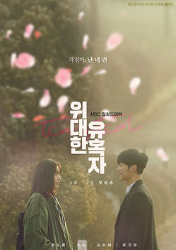 Tempted (The Great Seducer)