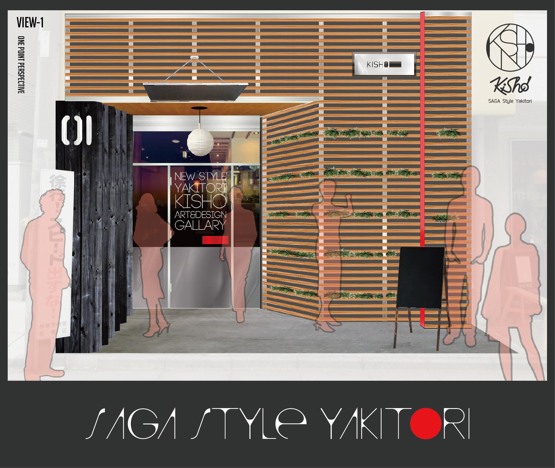 KiSho -Saga style YAKITORI-