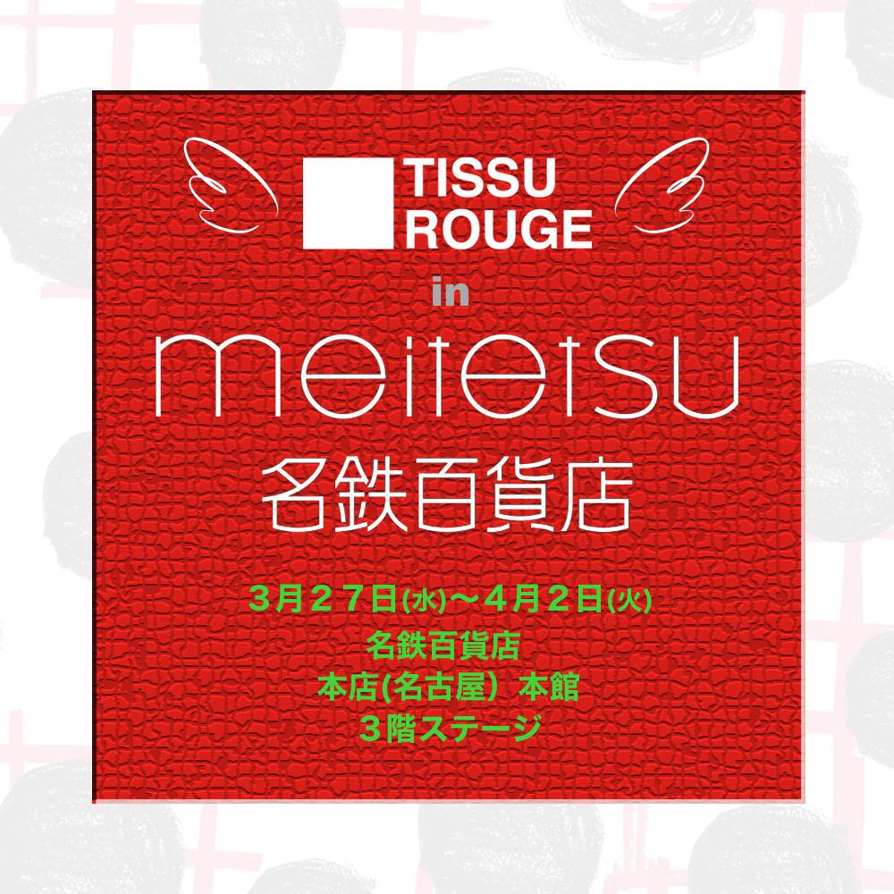 TISSU ROUGE 名鉄百貨店 POP UP STORE