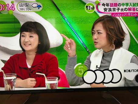 TISSU ROUGE On Air 第2弾!!!