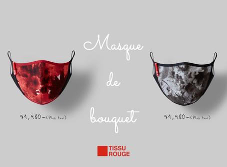 口元に花束を。Masque de bouquet 本日発売です。