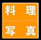 料理写真ロゴ.png