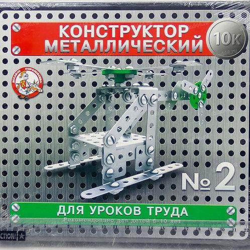 """Конструктор металлический """"10К"""" для уроков труда №2"""