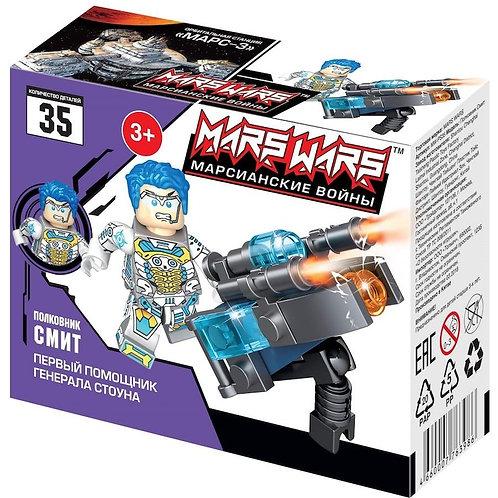 Конструктор MARS WARS ( Марсианские войны), 33 дет., Полковник Смит.