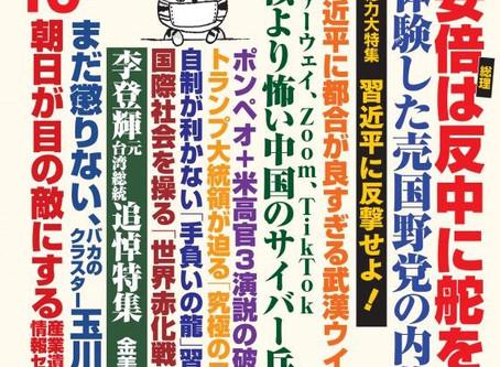【寄稿案内】月刊Hanada2020年10月号