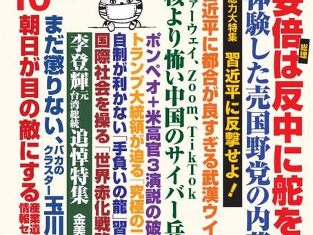 2020/08/26【月刊Hanada】2020年10月号