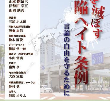 2020/12/05【新刊・寄稿案内】日本を滅ぼす欠陥ヘイト条例 ~言論の自由を守るために~