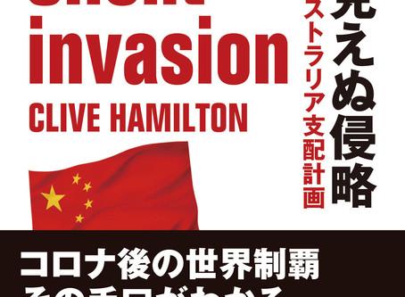 【新刊】目に見えぬ侵略 中国のオーストラリア支配計画