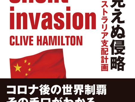 2020/05/28【新刊】目に見えぬ侵略 中国のオーストラリア支配計画