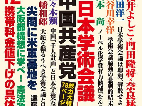 2020/10/26【寄稿案内】月刊Hanada12月号
