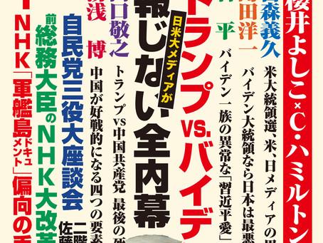 2020/11/26【寄稿紹介】月刊Hanada2021年1月号