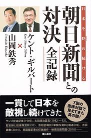 朝日新聞との対決全記録.png